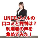 【格安SIM】LINEモバイルに乗り換えた人の口コミ・評判