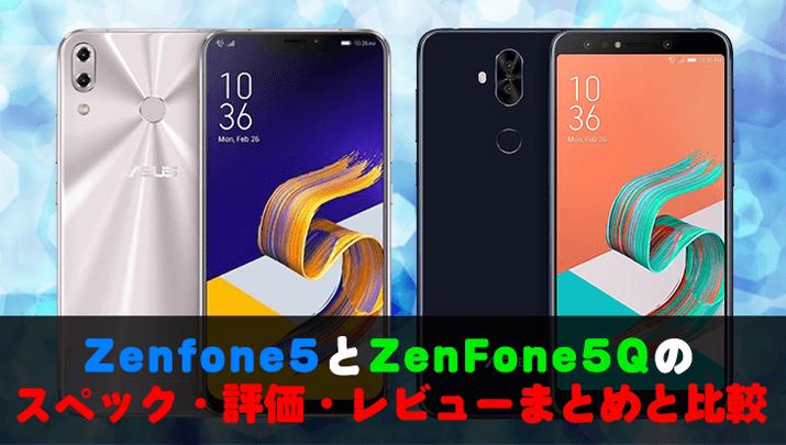 ZenFone5とZenFone5Qのスペック・評価・レビューまとめと比較