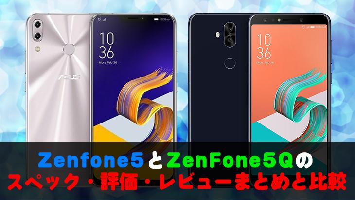 【比較まとめ】ZenFone5と5Qはどちらを買うべき?LINEモバイルでの入手方法