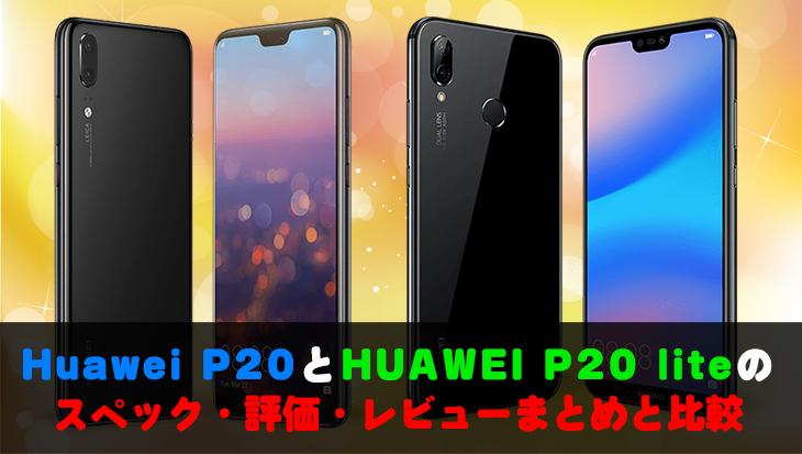 【比較】HUAWEI P20とP20 liteはどちらを買うべき?LINEモバイルでの入手方法
