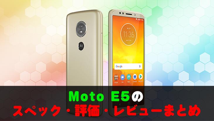 【LINEモバイル】Moto E5のスペック・評価・レビューと入手方法