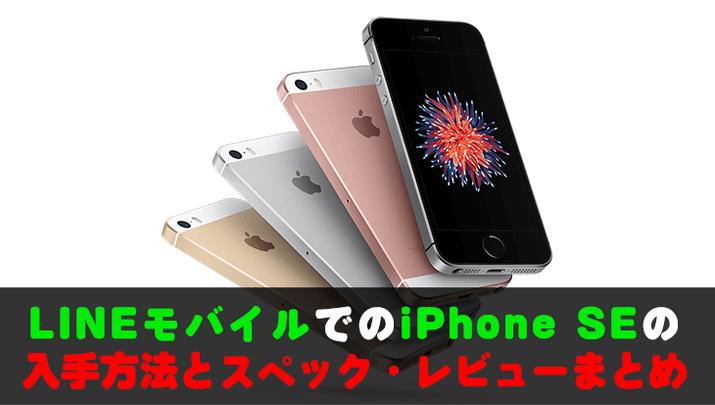 LINEモバイルでのiPhone SEの入手方法とスペック・レビューまとめ