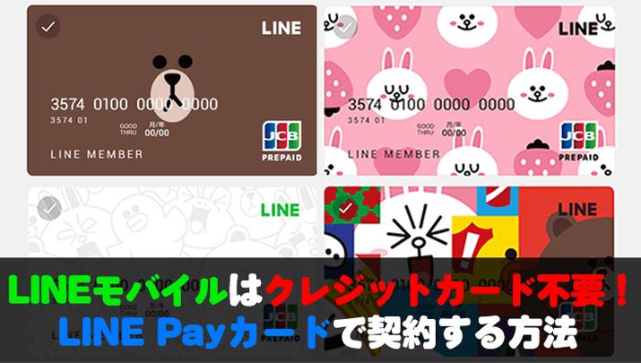 LINEモバイルはクレジットカード不要!LINE Payカードで契約する方法