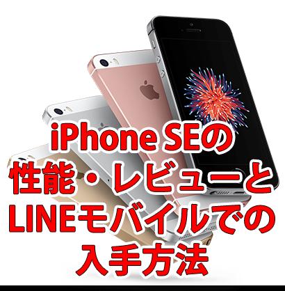 【LINEモバイル】iPhone SEの取扱開始!スペック、購入方法まとめ