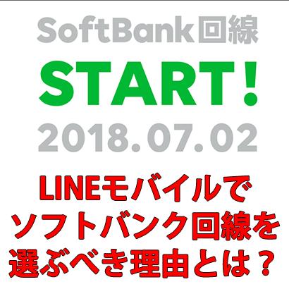 【LINEモバイル】速度が違う!ソフトバンク回線を選ぶべき理由とドコモ回線との違い