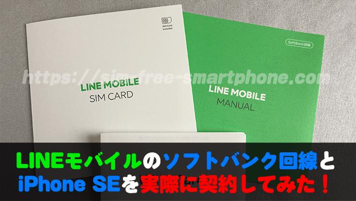 LINEモバイルのソフトバンク回線とiPhoneSEを実際に契約してみた!