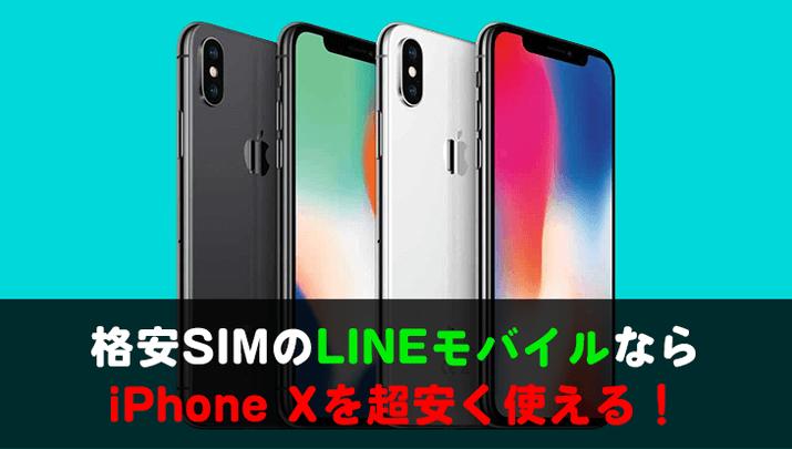 格安SIMのLINEモバイルならiPhone Xを超安く使える
