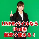 LINEモバイルでiPad・タブレットを使う方法とは?