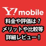Y!mobileの料金や特徴・評価は?メリットや比較まで詳細レビュー!