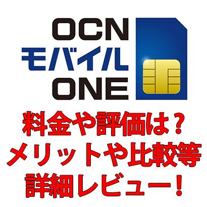 OCNモバイルONEの料金や特徴・評価は?メリットや比較まで詳細レビュー!