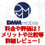 DMMモバイルの料金や特徴・評価は?メリットや比較まで詳細レビュー!