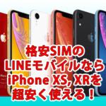 iPhone XS・XRもLINEモバイルなら超お得!料金比較・購入方法まとめ