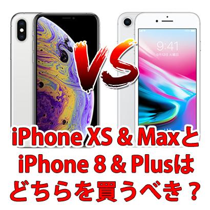 【性能・比較】iPhoneXSとiPhone8はどちらを買うべき?LINEモバイルで使うなら?