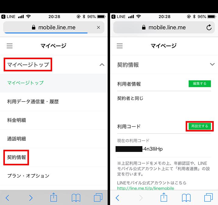 イオン モバイル マイ ページ ログイン 画面
