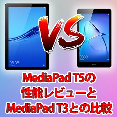 【LINEモバイル】HUAWEI MediaPad T5の性能レビューとT3との比較まとめ