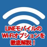LINEモバイルはWi-Fiなし?使えない?Wi-Fiオプションの設定方法と通信速度実測値