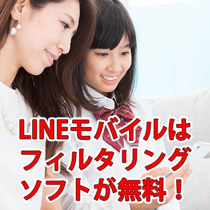 【LINEモバイル】フィルタリングソフトが無料!i-フィルターで子供利用も安心