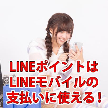 LINEポイントはLINEモバイルの料金支払いに使える!効率的な貯め方と色々な使い方まとめ