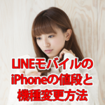 LINEモバイルのiPhoneの値段・価格は?機種変更はできる?