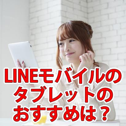 LINEモバイルのタブレットのおすすめは?回線はソフトバンク・au・ドコモどれが良い?