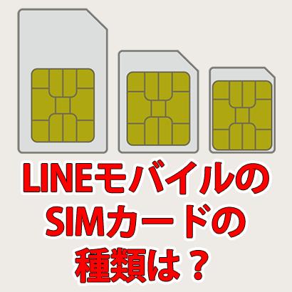 LINEモバイルのSIMカードの種類とサイズ、対応機種は?