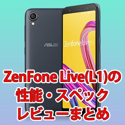 【格安スマホ】ZenFone Live(L1)の性能まとめとZenFone5&5Qとの比較