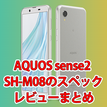 【格安スマホ】AQUOS sense2 SH-M08の性能まとめとSH-M05との比較