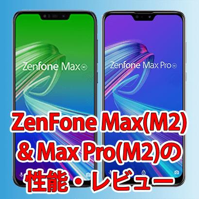 【格安スマホ】ZenFone Max(M2)とMax Pro(M2)のスペック・評価・性能レビュー