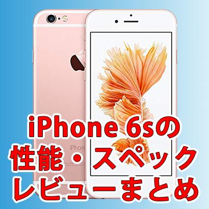 【LINEモバイル】iPhone 6sの販売開始!スペック、購入方法まとめ