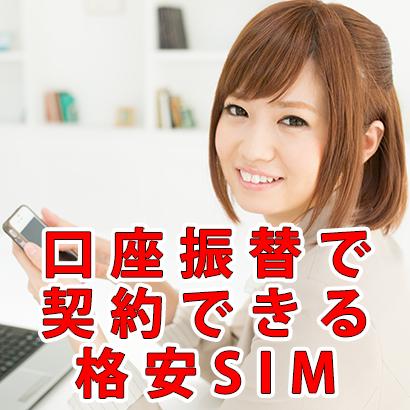 【MVNO】口座振替・銀行引き落としができる格安SIM/スマホ