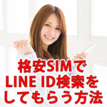 格安SIM・格安スマホでLINE IDを検索してもらう方法と代替案