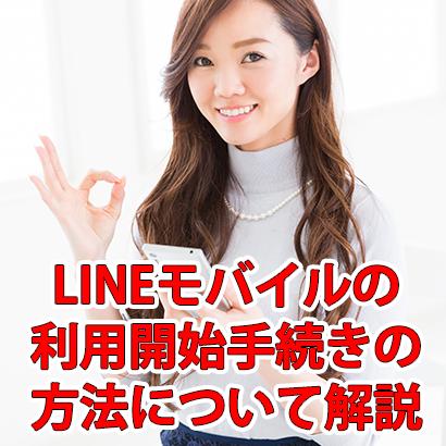 【LINEモバイル】利用開始手続きの方法と開通までの時間