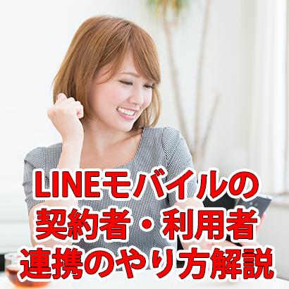 LINEモバイルで契約者連携・利用者連携ができない際の対処法