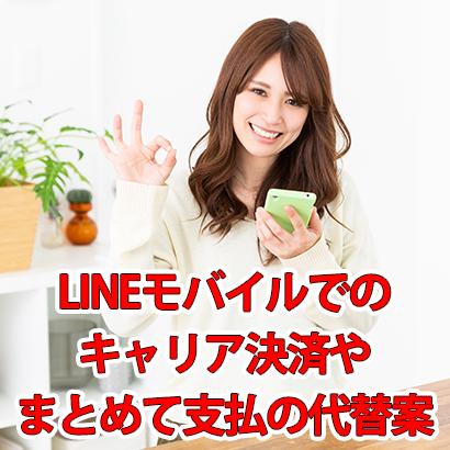 【LINEモバイル】キャリア決済・まとめて支払いの代用、代替方法