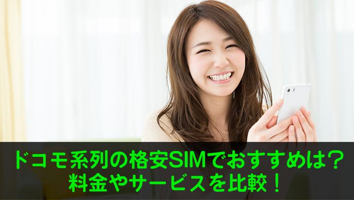 ドコモ系列の格安SIM/スマホでおすすめは?料金やサービスを比較!