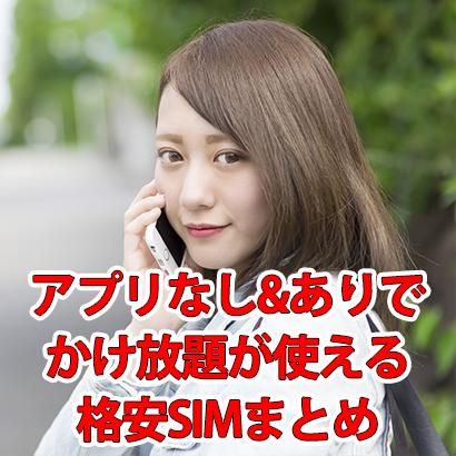 アプリなしでかけ放題・通話定額が使える格安SIM/スマホまとめ
