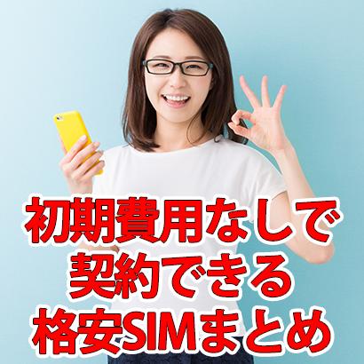 【格安SIM】初期費用無料・事務手数料なしで契約できる会社まとめ