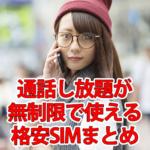 通話し放題が無制限で使える格安SIMは?各社のかけ放題まとめ