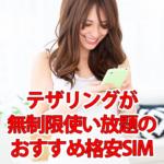 【格安SIM】テザリングが無制限・使い放題!3つのおすすめMVNO