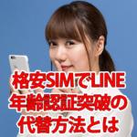 格安SIMでLINE(ライン)は交換できる?年齢認証突破の代替方法