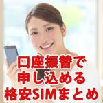 支払い方法を口座引き落とし・振込で申込みできる格安SIMまとめ
