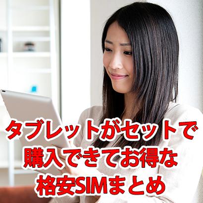 タブレットがセット購入できるキャンペーンがお得な格安SIM