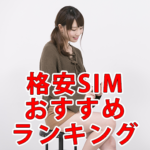 【2020年版】格安スマホ/SIM会社おすすめランキング