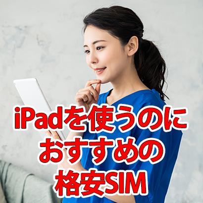 iPad(アイパッド)を使うのにおすすめの格安SIM/スマホは?