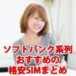 ソフトバンク系列の格安SIMでおすすめは?料金やサービスを比較!