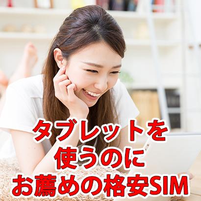 タブレットをデータ通信のみで使うのにおすすめの格安SIM/スマホ