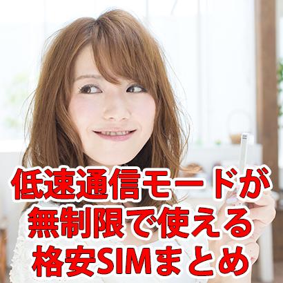 低速通信モードが無制限で使える格安SIM/スマホは?低速プランまとめ