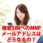 格安スマホ/SIMに乗り換えてメールアドレスはそのまま使える?