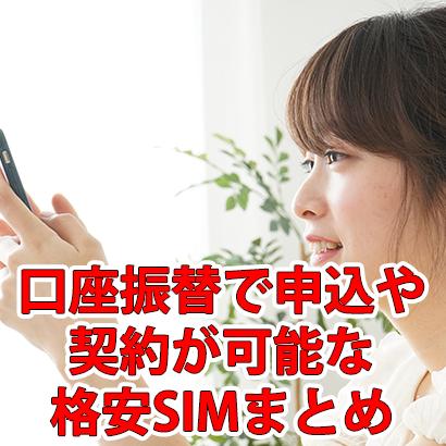【2020年版】口座振替で申込・契約が可能な格安SIMまとめ