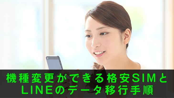 格安 sim iphone 機種 変更